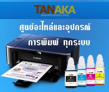 TANAKA ศูนย์อะไหล่และอุปกรณ์การพิมพ์ ทุกระบบ