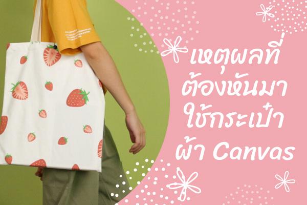กระเป๋าผ้า Canvas ไม่ได้มีดีแค่ลดโลกร้อน